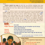 Entrance Exam on 25-12-2016