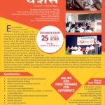 Entrance Exam on 25-12-2018